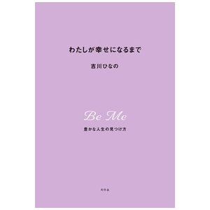 吉川ひなの わたしが幸せになるまで 豊かな人生の見つけ方 Book|タワーレコード PayPayモール店