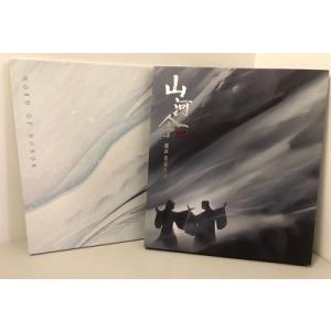 山河令 Word Of Honor (China Ver.) CD