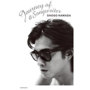 浜田省吾 Journey of a Songwriter ソングライターの旅 Book|タワーレコード PayPayモール店