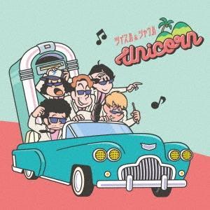 ユニコーン ツイス島&シャウ島<完全生産限定盤> LPの画像