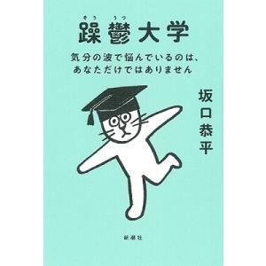 坂口恭平 躁鬱大学 気分の波で悩んでいるのは、あなただけではありません Book|タワーレコード PayPayモール店