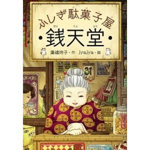 廣嶋玲子 ふしぎ駄菓子屋 銭天堂 Book|タワーレコード PayPayモール店