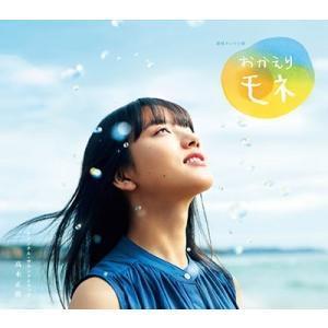 高木正勝 連続テレビ小説「おかえりモネ」オリジナル・サウンドトラック CD