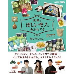 三浦春馬 世界はほしいモノにあふれてる ブルーレイBOX Blu-ray Disc|タワーレコード PayPayモール店