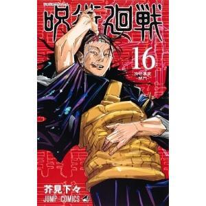 芥見下々 呪術廻戦 16 COMIC