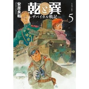 安彦良和 乾と巽-ザバイカル戦記- 5 COMIC タワーレコード PayPayモール店
