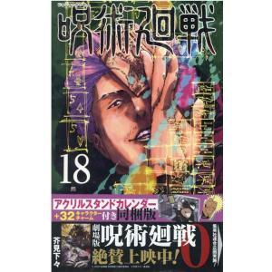 芥見下々 呪術廻戦 18<アクリルスタンドカレンダー付き同梱版> COMIC