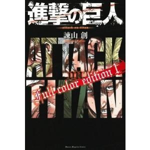 諫山創 進撃の巨人 Full color edition 1 COMIC タワーレコード PayPayモール店
