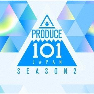 PRODUCE 101 JAPAN SEASON2 PRODUCE 101 JAPAN SEASON 2<初回限定仕様> CDの画像