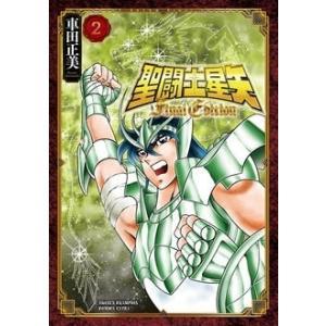 車田正美 聖闘士星矢 Final Edition 2 COMIC タワーレコード PayPayモール店