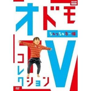 Various Artists オドモTV コレクション ちゅっちゅるー編 DVD|タワーレコード PayPayモール店