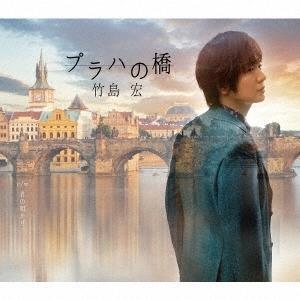 竹島宏 プラハの橋<Aタイプ> 12cmCD Single タワーレコード PayPayモール店