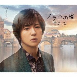 竹島宏 プラハの橋<Bタイプ> 12cmCD Single タワーレコード PayPayモール店