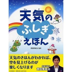 斉田季実治 天気のふしぎえほん (たのしいちしきえほん) Book|タワーレコード PayPayモール店