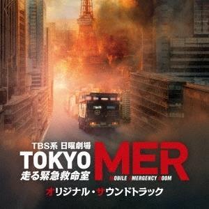 Original Soundtrack TBS系 日曜劇場 TOKYO MER〜走る緊急救命室〜 オリジナル・サウンドトラック CDの画像