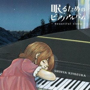 清塚信也 眠るためのピアノアルバム〜beautiful sleep〜 [CD+DVD]<初回限定盤>...