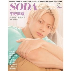 SODA Special Edition Entertainment Mook