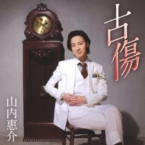 山内惠介 古傷<三日月盤> 12cmCD Single ※特典あり
