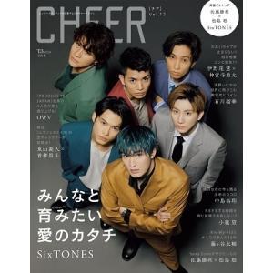CHEER Vol.12<【表紙: SixTONES】【ピンナップ: 佐藤勝利×松島聡/SixTON...