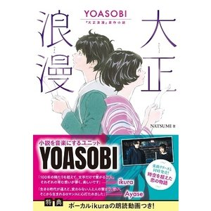 NATSUMI 大正浪漫 YOASOBI『大正浪漫』原作小説 Book