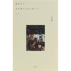 山下賢二 喫茶店で松本隆さんから聞いたこと Book