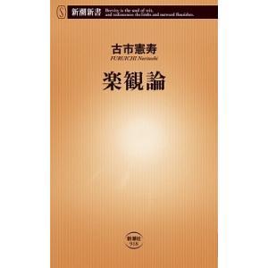 古市憲寿 楽観論 Book