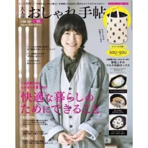 大人のおしゃれ手帖 2021年11月号 Magazine