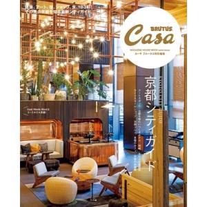 Casa BRUTUS特別編集 京都シティガイド Mookの画像