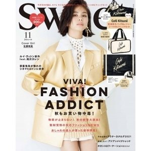 Sweet 2021年11月号 Magazine