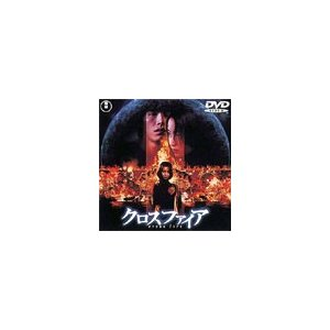 矢田亜希子 クロスファイア DVD...