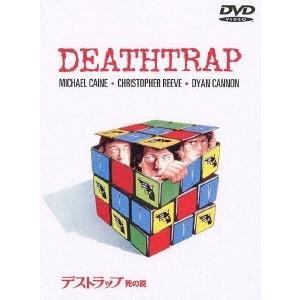シドニー・ルメット デストラップ・死の罠 DVD