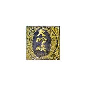 中島みゆき ベストアルバム 大吟醸 CD...