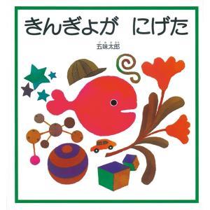 五味太郎 きんぎょが にげた Book
