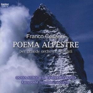 オオサカ・シオン・ウインド・オーケストラ (大阪市音楽団) アルプスの詩 CD