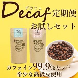 【アイスコーヒーにも最適!】  こちらの商品は1回配送のみのお試しセットです。  定期的な配送をご希...