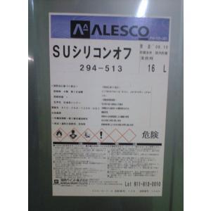 SUシリコンオフ 速乾形 【4L 294-512】関西ペイント