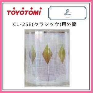 トヨトミ ガラス 外筒 CL-25E用 (11001002)
