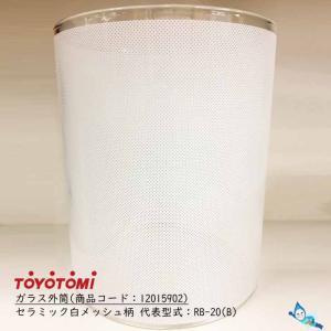 トヨトミ ガラス 外筒 RB-20用 セラミック 白メッシュ柄 (12015902)