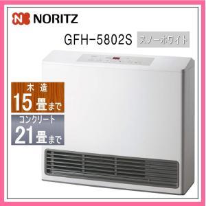 ノーリツ ガスファンヒーター GFH-5802S-W5 スノーホワイト (都市ガス12A・13A専用)