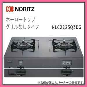 ※左強火力バーナー/都市ガス12A・13A専用  ・品番:NLC2223Q3DG ・外形寸法(mm)...