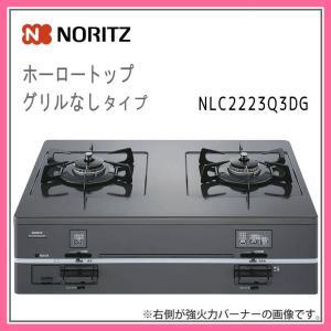 ※左強火力バーナー/プロパンガス専用  ・品番:NLC2223Q3DG ・外形寸法(mm):幅595...