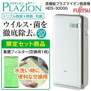 (交換用集塵カテキンフィルターセットモデル HDS3000G)富士通ゼネラル プラズマイオン脱臭機(ペット臭) 空気清浄機能(花粉)PLAZION 20畳用 HDS-3000G+集じんF|townmall