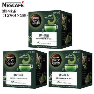 賞味期限2019年5月末 NESCAFE(ネスカフェ) ドルチェグスト 専用カプセル 1箱12杯×3箱 濃い抹茶(3箱)|townmall