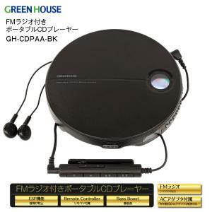 CDプレーヤー ポータブル FMラジオ付き 小型 薄型 コンパクト グリーンハウス GH-CDPAA-BK|townmall