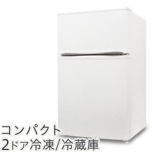 冷凍冷蔵庫 2ドア 小型冷蔵庫 直冷式 90L 新生活(一人暮らし用)に最適 2ドア冷蔵庫 townmall
