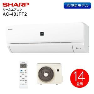 AC-40JFT2(W) エアコン 14畳 シャープ プラズマクラスター7000 2019年モデル 単相 200V SHARP AC-40JFT2-W|townmall