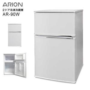冷蔵庫 90L 一人暮らし 2ドア 冷凍冷蔵庫 小型 新品 ARION アリオン 右開き 2ドア冷蔵庫 ホワイト AR-90W|townmall