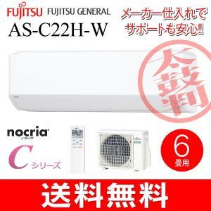 AS-C22H(W)富士通ゼネラル ルームエアコン nocria ノクリア Cシリーズ(2.2kW) ソフトクール除湿(ドライ) 主に6畳用 AS-C22H-W|townmall