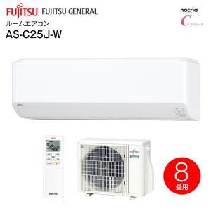 AS-C25J(W) 富士通ゼネラル ルームエアコン nocria ノクリア Cシリーズ(2.5kW...