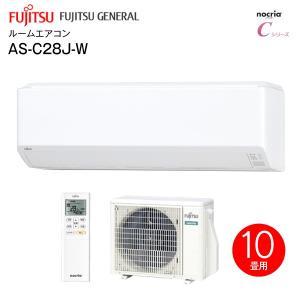 AS-C28J(W) 富士通ゼネラル ルームエアコン nocria ノクリア Cシリーズ(2.8kW...